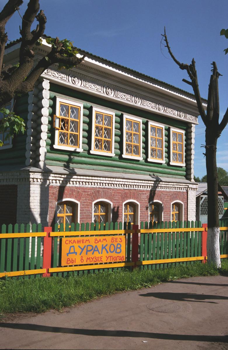 Музей утюга Переславль-Залесский фотографии