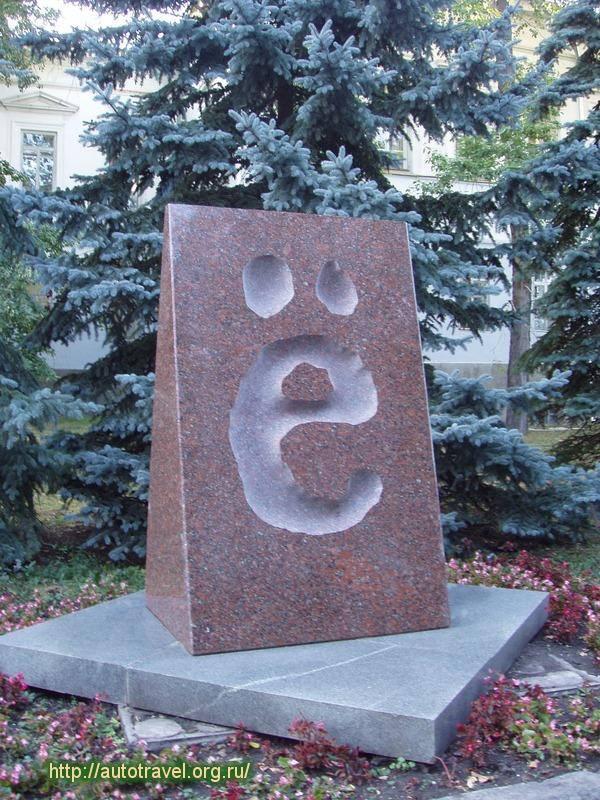 Памятник букве в ульяновске фото изготовление памятников в липецке донецке
