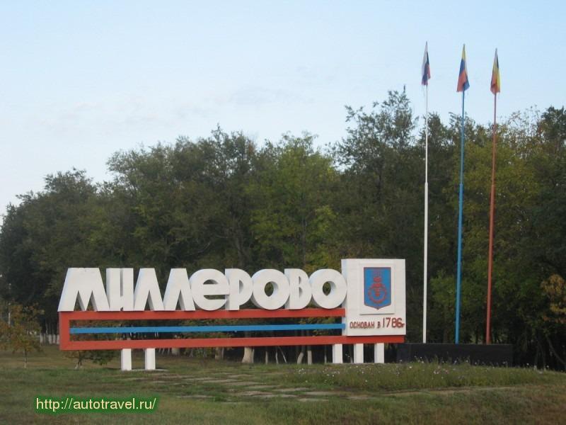 город миллерово
