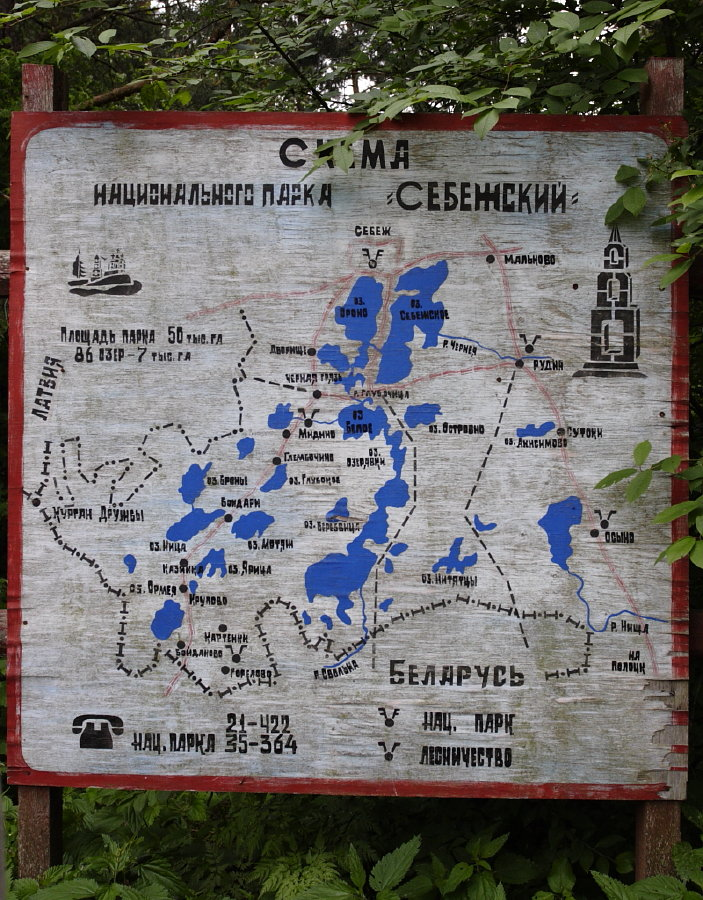 Себежский себеж псковская область