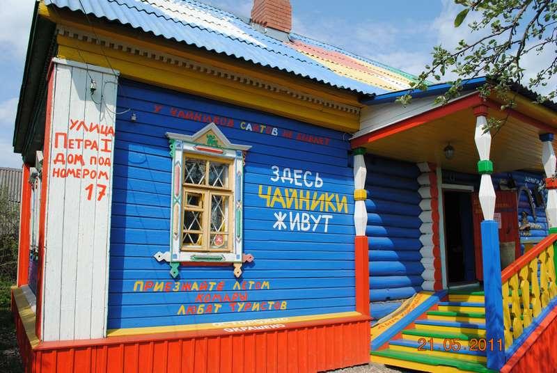 Музей чайника Переславль-Залесский фотографии