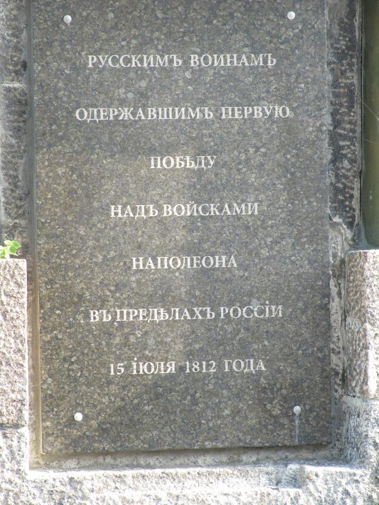 Памятник первой победе русских войск