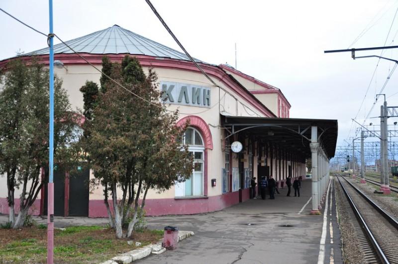 Фотография Железнодорожный вокзал (Клин (Московская область))