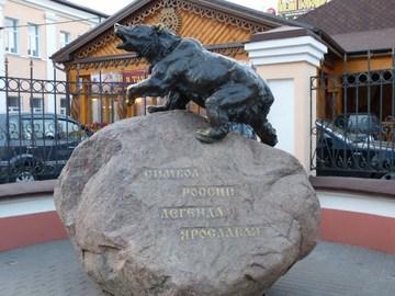 Ярославль (Ярославская область): Достопримечательность Памятник медведю