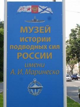 Санкт-Петербург (Ленинградская область): Достопримечательность Музей подводных сил России им. А.И.Маринеско