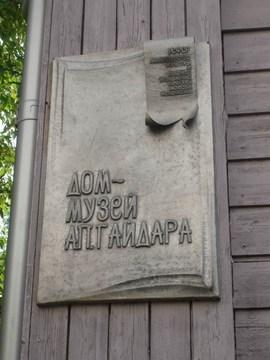 Фото Дом-музей А.П. Гайдара (Клин (Московская область))