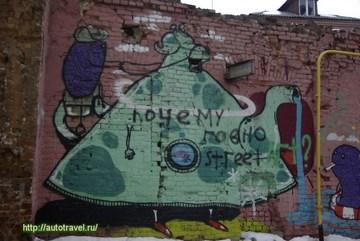 Нижний Новгород (Нижегородская область): Достопримечательность Граффити
