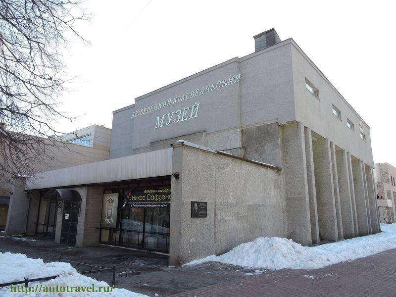Краеведческий музей в люберцах цена билета квн театр армии билеты