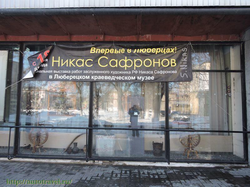 Краеведческий музей в люберцах цена билета рижский театр имени чехова афиша