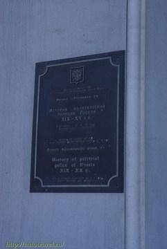Санкт-Петербург (Ленинградская область): Достопримечательность Музей истории политической полиции России