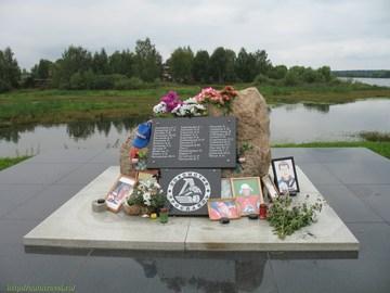 Ярославль (Ярославская область): Достопримечательность Мемориал в Память погибших в авиакатастрофе под Ярославлем
