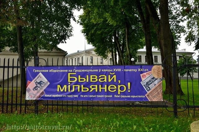 Фотография Новый замок (Гродно (Беларусь))