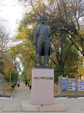 Саратов (Саратовская область): Достопримечательность Памятник С. М. Кирову