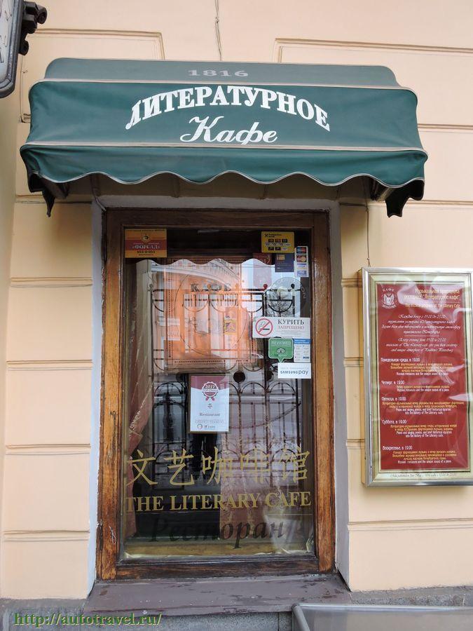 Литературное кафе россия санкт петербург фото