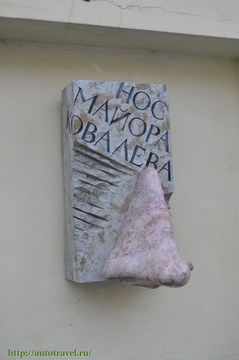 Санкт-Петербург (Ленинградская область): Достопримечательность Памятник носу майора Ковалева